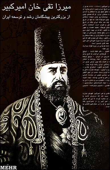 اقدامات امیر کبیر در تاریخ ایران یک نقطه عطف است
