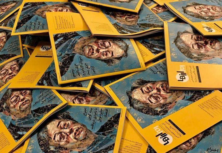 انتشار نشریه رمز ارزها ؛  اولین نشریه اختصاصی فناوری بلاکچین در کشور