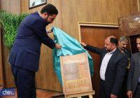 بزرگداشت شیخ فخرالدین عراقی  در محل دانشگاه آزاد اسلامی شهرستان کمیجان برگزار شد