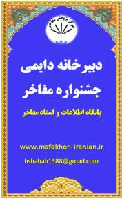 دبیرخانه دایمی مفاخر ایران