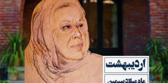رمان سووشون آیینه تمام نمای بخش مهمی از تاریخ و فرهنگ ایرانیان است