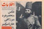 یک سند در مورد امیرکبیر